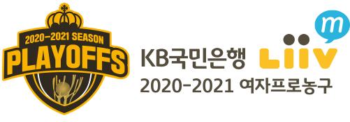 [크기변환](가로형) 20-21시즌 플레이오프 엠블럼.png