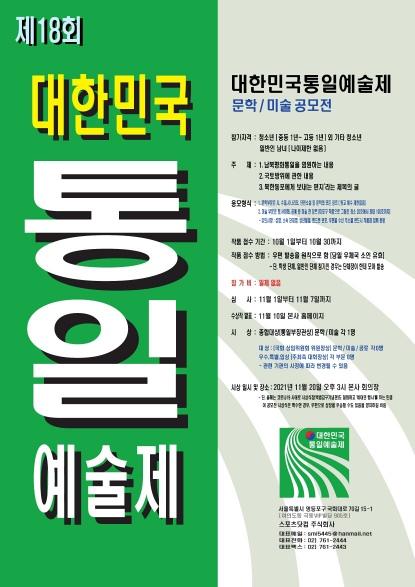 통일제2021-포스터.jpg