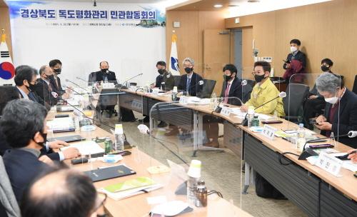 [크기변환](2-2)경상북도_독도평화관리_민관합동회의1.jpg