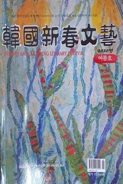 한국신춘2020여름호 기사-1.jpg