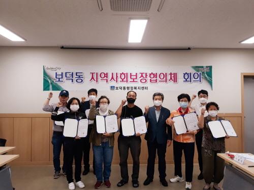 [크기변환]8. 보덕동 지역사회보장협의체 정기회의 개최 (1).jpg