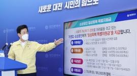 대전광역시, 소상공인 ...